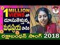 Madhu Priya Raksha Bandhan 2018 New Special Song | మధు ప్రియా పాడిన రక్షా బంధన్ కొత్త పాట | TFCCLIVE