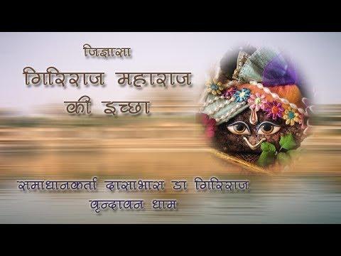 Video - बिना इच्छा के गिर्राज जी घर नहीं आते?..Bina iccha ke girraj maharaj ghar nahi aate.. https://www.youtube.com/watch?v=wGRyYdjCF_s&t=10s