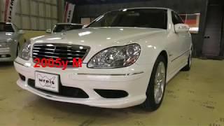 レイス商品車紹介 2005y S55LAMG