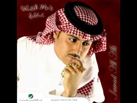 Jawad Al Ali ... Ashiq | جواد العلي ... عاشق