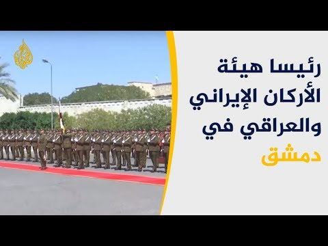 اجتماع ثلاثي بسوريا لبحث التنسيق الأمني ومكافحة الإرهاب  - 15:54-2019 / 3 / 17