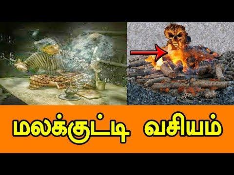 மலக்குட்டி வசியம் - MANTHRIGAM