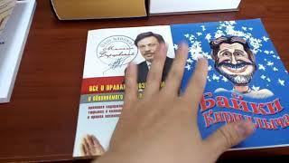 """Обзор книги """"Налогообложение адвокатов, учредивших адвокатский кабинет"""""""