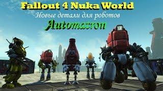 Fallout 4 Nuka World Обзор новых деталей для роботов