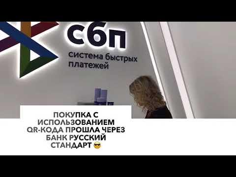 Банк Русский Стандарт. Система быстрых платежей