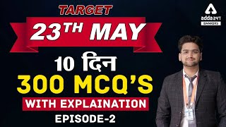 Target 23th may10 din 300 MCQs with explaination | Episode 2
