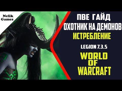 Демон Хантер пве гайд 7.3.5 истребление