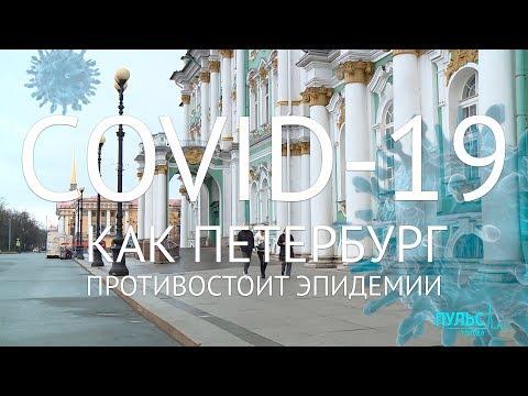 COVID-19. Как Петербург противостоит эпидемии
