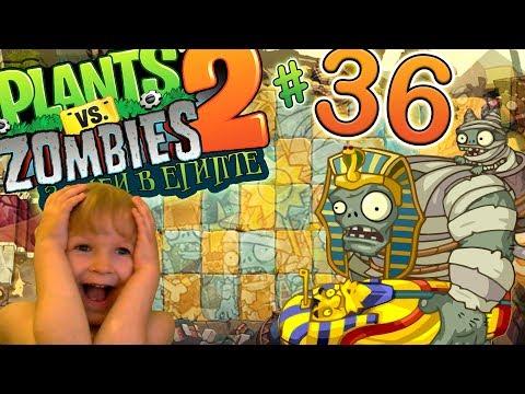 Растения против зомби 2 #36 НЕПРОХОДИМЫЙ ЕГИПЕТ Прохождение Plants Vs Zombies 2 Видео для детей