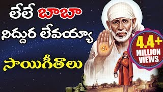 Sai Baba Video Songs - Telugu Devotional Songs - Volga Videos