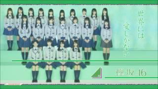 Instrumental : 世界には愛しかない / 欅坂46