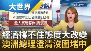 對中國態度大轉彎經濟撐不住...澳洲總理澄清'沒有'加入圍堵中經濟的陣營主播王志郁【大世界新聞】20201125三立iNEWS