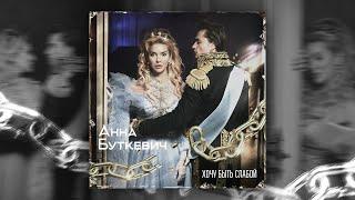 Смотреть клип Анна Буткевич - Хочу Быть Слабой