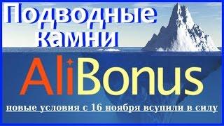 Подводные Камни в AliBonus - Новые Условия /Обращение к AliBonus