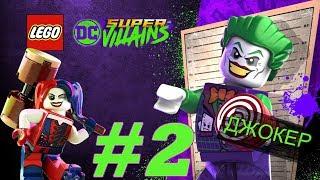 LEGO DC Суперзлодеи (Super-Villains) на русском языке прохождение Часть 2 - СИНДИКАТ СПРАВЕДЛИВОСТИ
