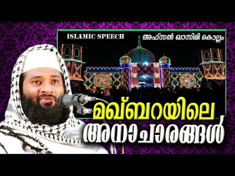 മഖ്ബറയിലെ അനാചാരങ്ങൾ | Latest Islamic Speech In Malayalam | Afsal Qasimi Kollam New
