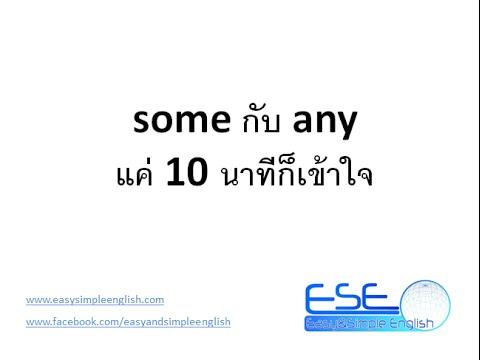 "Easy&Simple English , ESE  ""Some กับ Any แค่ 10 นาที ก็เข้าใจ"" เรียนภาษษอังกฤษออนไลน์ ฟรี"
