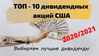 Топ 10 дивидендных акций США 2020 и 2021. Лучшие дивиденды акций США на 2021 год.