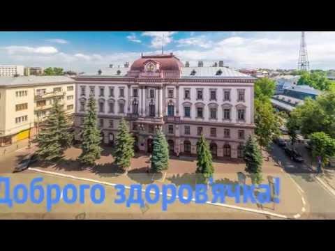 Доброго здоров'ячка! Івано-Франківському національному медичному університету — 70 років