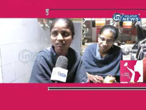 World Womens Day Special Report | IN SOLAPUR NEWS