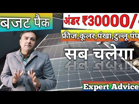 सोलर पैनल प्राइस | Solar panel price |cost of solar panel for home | 12 volt solar panel price