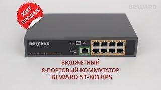 Обзор 8-портового коммутатора BEWARD ST-801HPS, PoE, High PoE 30W, бюжетный, хит продаж