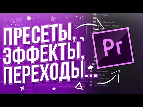 Эффекты и переходы для Premiere Pro | Premiere Library