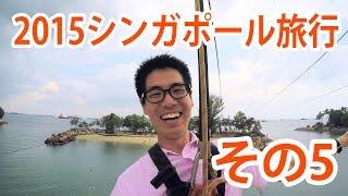 【2015シンガポール旅行】その5 セントーサ島でメガジップにチャレンジ!&帰国【旅動画】