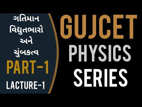 ગતિમાન વિદ્યુતભારો અને ચુંબકત્વ | gujcet exam | gujcet video lecture series | physics lecture |std12