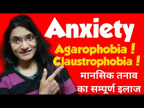 Anxiety!Homeopathic medicine for anxiety? घबराहट? Agarophobia? Claustrophobia?