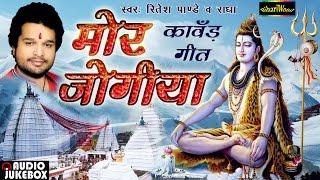 Mor Jogiya - मोर जोगीया - Ritesh Pandey - New Kawar Song 2016 - Latest Bhojpuri Songs 2016