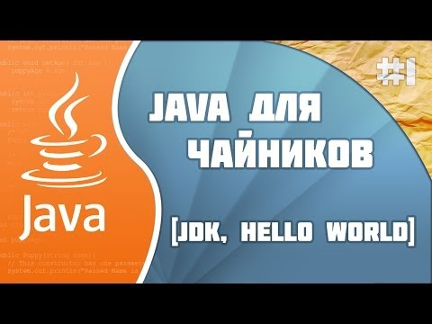 Программирование на Java для начинающих: #1 (JDK и Hello World!)