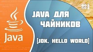 Программирование на Java для начинающих: #1 (JDK и Hello World!)(Это видео - первая часть моего нового цикла туториалов под названием