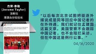 """推特上的中国:""""警察拦阻了一个复兴的故事"""",《纽约时报》驻华记者的""""天鹅之歌"""""""