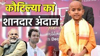 Google Boy Kautilya Pandit को आपने पहले Atal, Modi और Rahul की Mimicry करते हुए नहीं देखा होगा