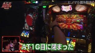 【諸ゲン×まりも】H-1GP 4th ~Rewrite~#6前半 ヒノマル錦糸町店Ⅱ【GOD 凱旋 / ハーデス】