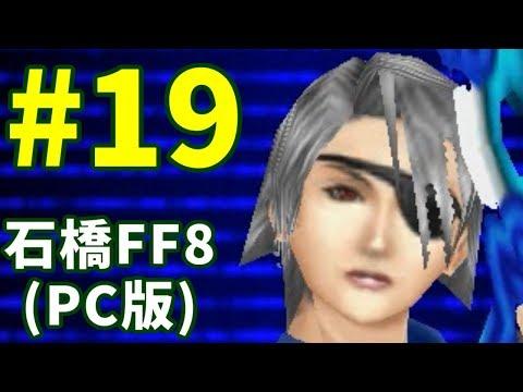 石橋を叩いてFF8(PC版)を初見プレイ part19