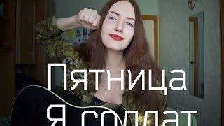 5'nizza - Я солдат (cover by Alice Timchenko)