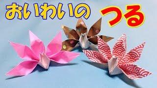 祝い鶴の折り方【音声解説あり】折り紙でお祝いの飾りの作り方 | 変わった鶴の折り方 thumbnail
