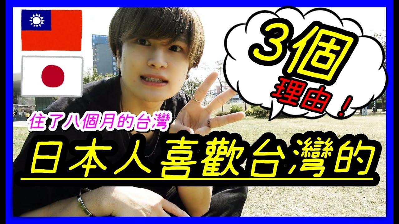 【外國人看台灣】日本人喜歡台灣的三個理由!為什麼日本人喜歡台灣呢?!