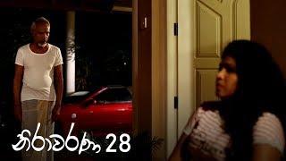 Nirawarana | Episode 28 - (2019-09-14) | ITN Thumbnail