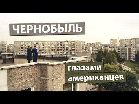 ЧЕРНОБЫЛЬ ГЛАЗАМИ АМЕРИКАНЦЕВ / Обзор сериала Чернобыль