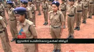 New Circular against student police Cadet corps start in schools : Financial crisis in Kerala