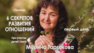 Марина Таргакова — Семинар «6 секретов развития отношений» (день первый)