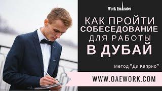 Александр, г. Полтава, Украина, отзыв WorkEmirates(, 2016-05-11T09:31:28.000Z)