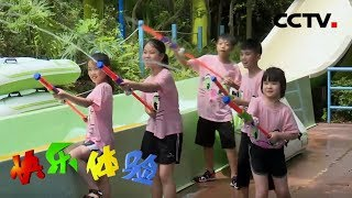 《快乐体验》 20191121 水上运动会|CCTV少儿