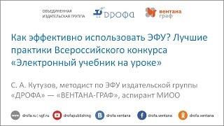 Как эффективно использовать ЭФУ? Лучшие практики Всероссийского конкурса «ЭФУ на уроке»