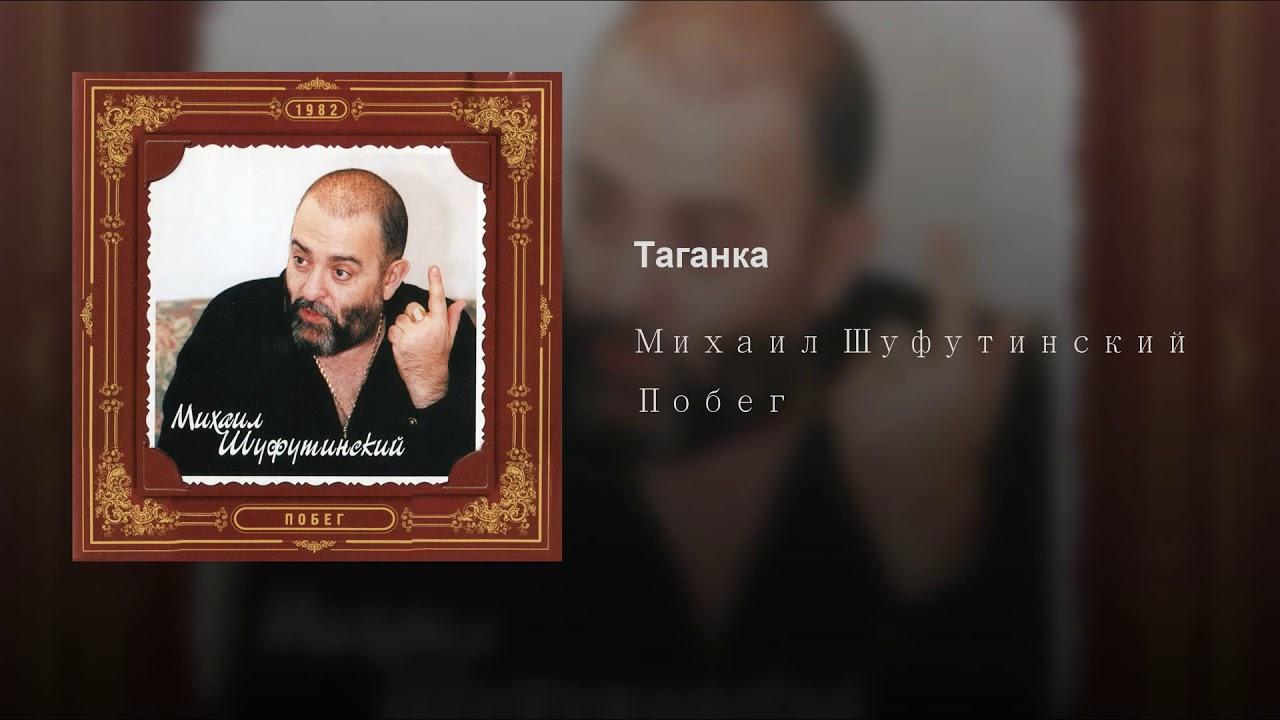 МИХАИЛ ШУФУТИНСКИЙ ТАГАНКА MP3 СКАЧАТЬ БЕСПЛАТНО
