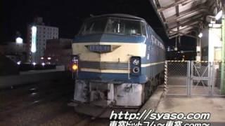 ((EF81→EF66))【機関車交換】「はやぶさ」+「富士」下関駅