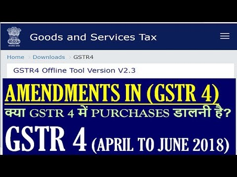 GSTR 4 LATEST AMENDMENTS, GSTR 4 APRIL TO JUNE 2018 HOW TO FILE, GSTR 4  PURCHASE TO BE ENTER OR NOT